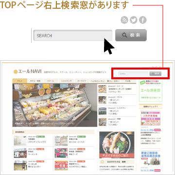 TOPページ右上検索窓があります