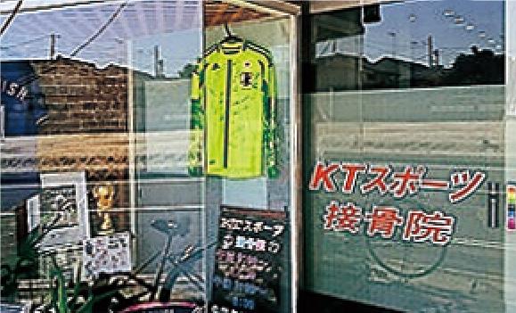サムネイル:KTスポーツ接骨院