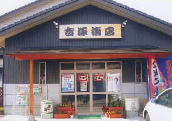 サムネイル:吉澤酒店