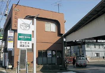 サムネイル:昭和自動車工業(株)