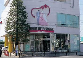 サムネイル:(株)篠崎衣裳店