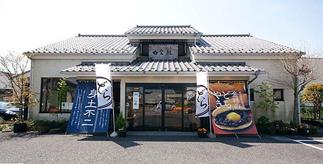 サムネイル:金禄堀米店