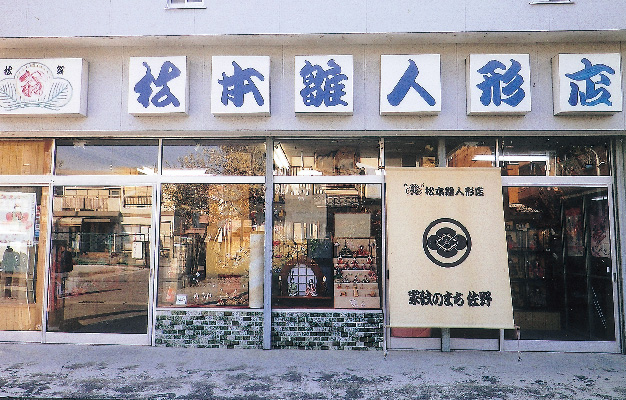 サムネイル:有限会社 松本雛人形店