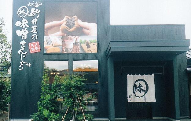 サムネイル:味噌まんじゅう 新井屋岩舟店