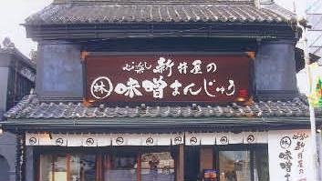 サムネイル:有限会社 味噌まんじゅう 新井屋