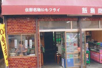 サムネイル:飯島商店