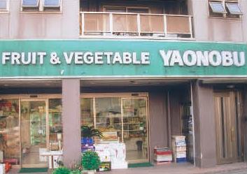 サムネイル:(株)八百信商店