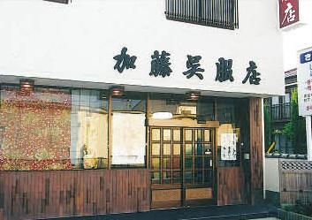 サムネイル:加藤呉服店