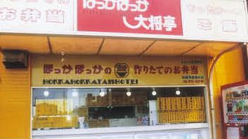 サムネイル:ほっかほっか大将亭 佐野店