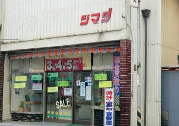 サムネイル:シマダ時計・眼鏡店