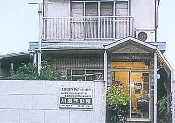 サムネイル:川田不動産