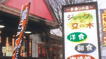サムネイル:和食・洋食・宴会処 ジャックと豆の木亭
