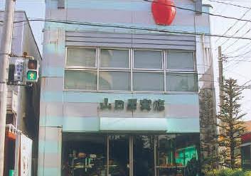 サムネイル:山口果実店