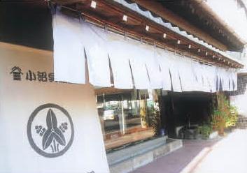 サムネイル:小沼呉服店