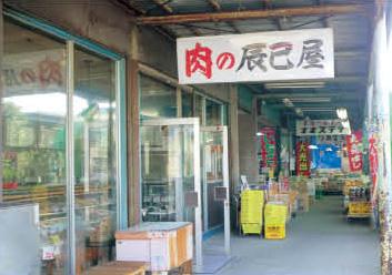 サムネイル:(株)辰巳屋肉店