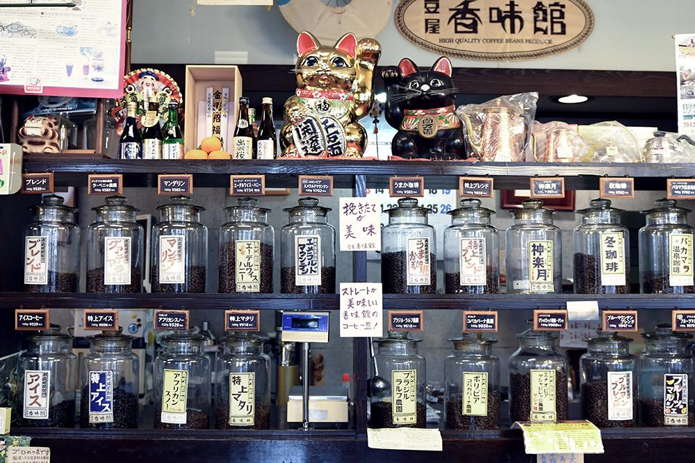 メイン画像:水野陶器 豆屋香味館