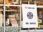 サムネイル:松本雛人形店