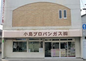 サムネイル:小島プロパンガス(株)
