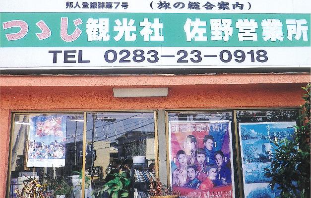 サムネイル:有限会社 つゝじ観光社 佐野営業所