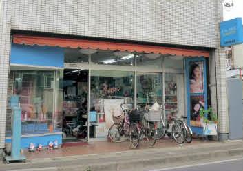 サムネイル:加藤化粧品店