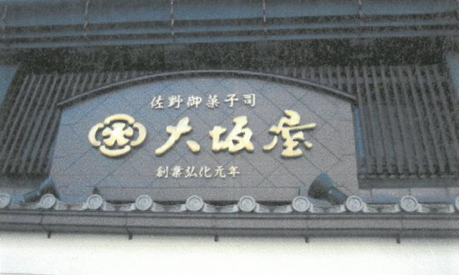 サムネイル:大坂屋本店