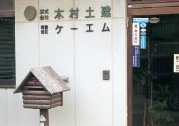 サムネイル:(有)ケーエム「ひさご会」田沼店