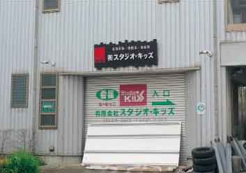 サムネイル:(有)スタジオ・キッズ