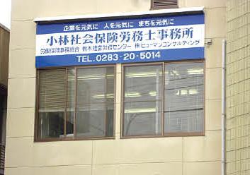 サムネイル:小林社会保険労務士事務所