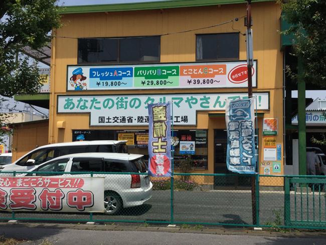 サムネイル:(株)筒井モータース