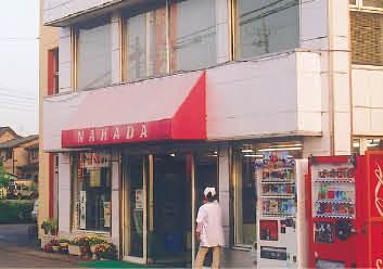サムネイル:(株)ナカダ浅沼店