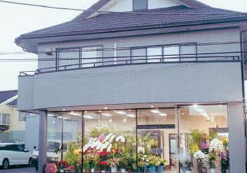 サムネイル:花真生花店