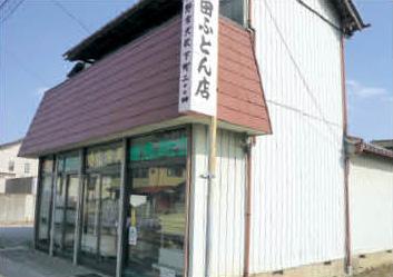 サムネイル:島田ふとん店