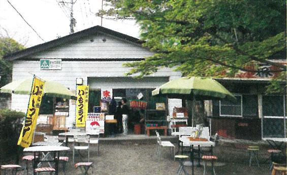 サムネイル:福寿荘売店