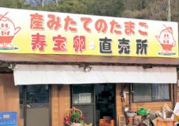サムネイル:(有)大室養鶏場
