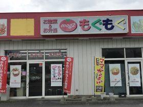 サムネイル:もぐもぐ伊勢山店