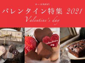 サムネイル:2021年エールNAVIバレンタイン特集♪