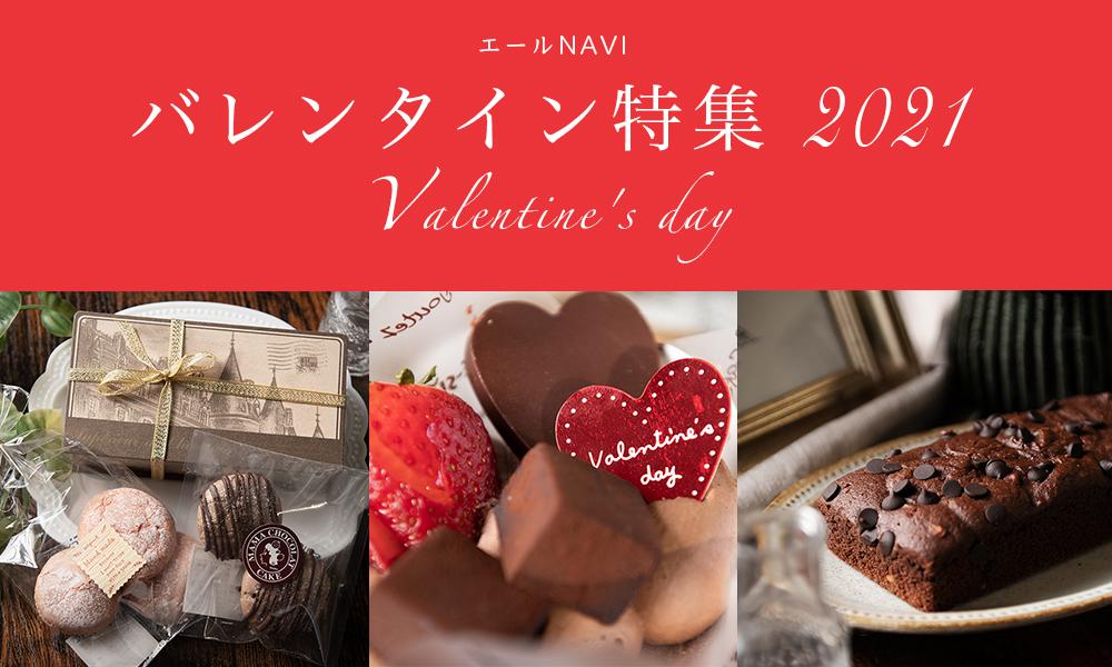 メイン画像:2021年エールNAVIバレンタイン特集♪